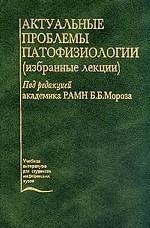 Актуальные проблемы патофизиологии: Избранные лекции