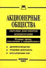Акционерные общества. Образцы документов. Комментарии