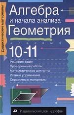 Алгебра и начала анализа. Геометрия. 10-11 класс