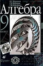 Алгебра. 9 класс, 3-е издание