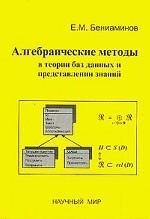 Алгебраические методы в теории баз данных и представлении знаний