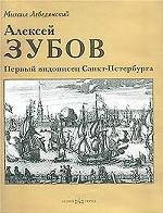 Алексей Зубов. Первый видописец Санкт-Петербурга