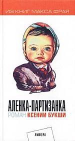 Аленка-партизанка