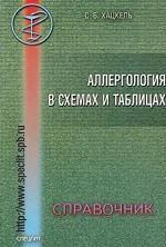 Аллергология в схемах и таблицах Справочник