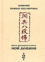 Восемь последовательностей Люй Дунбиня. Алхимия пьяных бессмертных