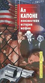 Ал Капоне - неизвестная история мафии