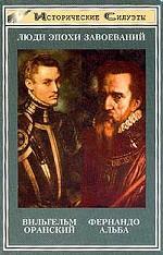 Альба: Железный герцог Испании. Вильгельм Оранский: Мятежный принц