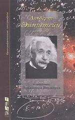 Альберт Эйнштейн сам о себе