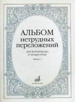 Альбом нетрудных переложений для фортепиано в четыре руки. Выпуск 1