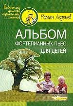 Альбом фортепианных пьес для детей