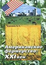 Американское фермерство: XXI век
