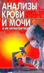 Анализы крови и мочи в клинической практике и их интерпретация