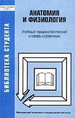 Анатомия и физиология. Учебный терминологический словарь-справочник