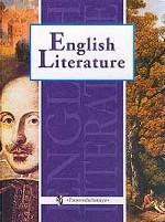 English Literature. Английская литература. Средние века - XVIII век. Для 10-11 классов школ с углубленным изучением английского языка