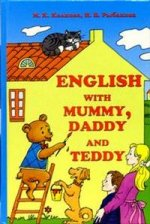 Английский с мамой, папой и Тедди