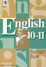 English. 10-11 Сlass. Teacher's Book