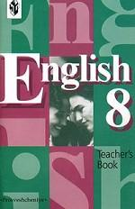 English-8. Teacher`s Book