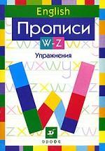 English. Прописи. W-Z. Упражнения