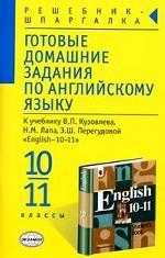 Готовые домашние задания по английскому языку, 10-11 класс