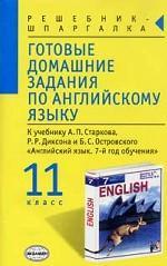 Готовые домашние задания по английскому языку, 11 класс