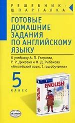 Готовые домашние задания по английскому языку, 5 класс