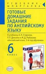 Готовые домашние задания по английскому языку, 6 класс
