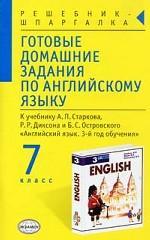 Готовые домашние задания по английскому языку, 7 класс
