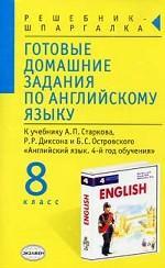 Готовые домашние задания по английскому языку, 8 класс