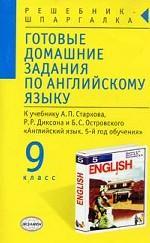 Готовые домашние задания по английскому языку, 9 класс