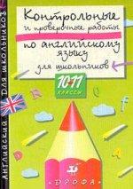 Английский язык. Контрольные и проверочные работы. 10-11 класс