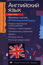 Английский язык. Времена глагола
