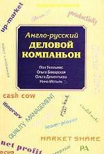 Англо-русский деловой компаньон