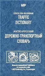 Англо-русский дорожно-транспортный словарь