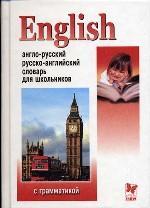 Литера. Англо-русский, русско-английский словарь