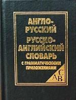 Англо-русский и русско-английский словарь для школьников с грамматическими приложениями