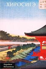 Андо Хиросигэ