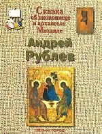 Андрей Рублев. Сказка об иконописце и архангеле Михаиле