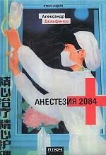 Анестезия 2084