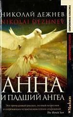 Анна и падший ангел