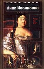 Анна Иоанновна. Немцы при дворе