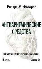 Антиаритмические средства. Практическое руководство