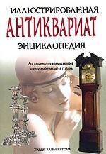 Антиквариат. Иллюстрированная энциклопедия