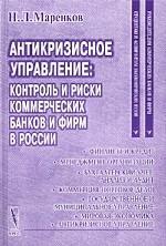 Антикризисное управление: контроль и риски коммерческих банков и фирм в России