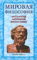Антология античной философии
