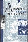 Антология мировой фантастики.Т. 4. С бластером против всех