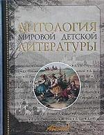 Антология мировой детской литературы. Том 7. С-Ф