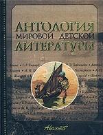 Антология мировой детской литературы. Том 8. Ф-Я