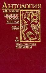 Антология мировой политической мысли. В 5 томах. Том 5. Политические документы