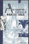 Антология мировой фантастики. Том 2. Машина времени