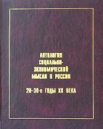 Антология социально-экономической мысли в России, 20-30 годы